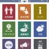 札幌市民必読!札幌市の防災アプリ「そなえ」を知っていますか?